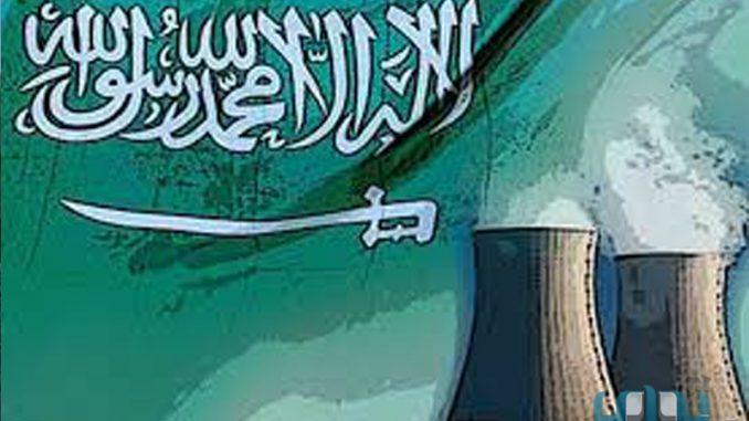علم السعودية بجانب مفاعل نووي
