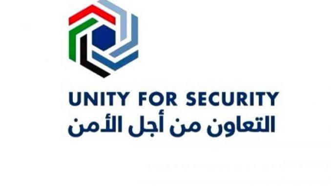منتدى التعاون من أجل الأمن
