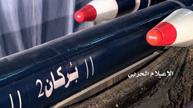 """صاروخ """"بركان 2"""" الإيراني (الإعلام الحربي)"""